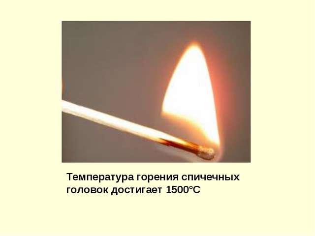 Температура горения спичечных головок достигает 1500°C