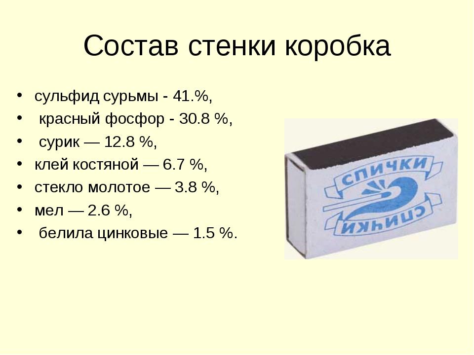 Состав стенки коробка сульфид сурьмы - 41.%, красный фосфор- 30.8%, сурик—...