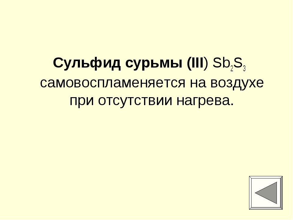 Сульфид сурьмы(III) Sb2S3 самовоспламеняется на воздухе при отсутствии нагр...