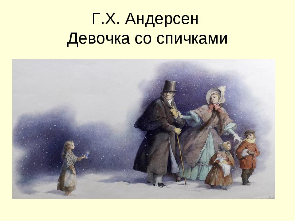 Г.Х. Андерсен Девочка со спичками
