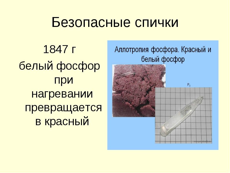 Безопасные спички 1847г белый фосфор при нагревании превращается в красный