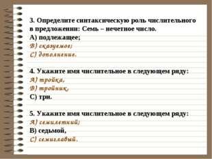 3. Определите синтаксическую роль числительного в предложении: Семь – нечетно