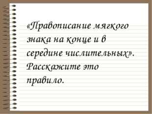 «Правописание мягкого знака на конце и в середине числительных». Расскажите э