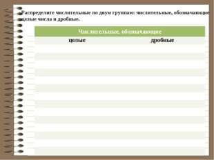 Распределите числительные по двум группам: числительные, обозначающие целые ч