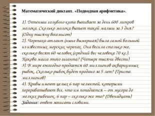Математический диктант. «Подводная арифметика». 1). Детеныш голубого кита вып