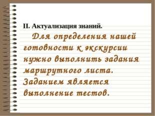 II. Актуализация знаний. Для определения нашей готовности к экскурсии нужно в