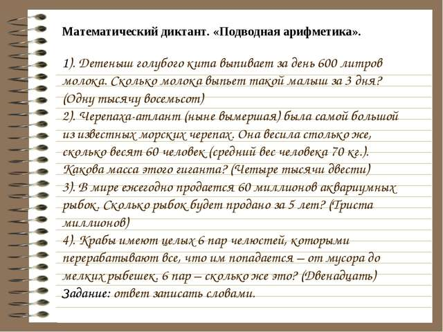 Математический диктант. «Подводная арифметика». 1). Детеныш голубого кита вып...