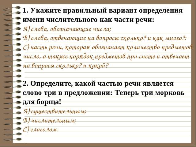 1. Укажите правильный вариант определения имени числительного как части речи:...