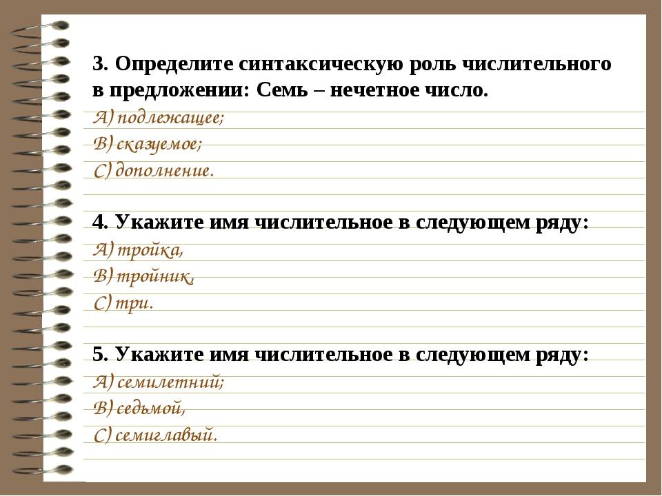 3. Определите синтаксическую роль числительного в предложении: Семь – нечетно...