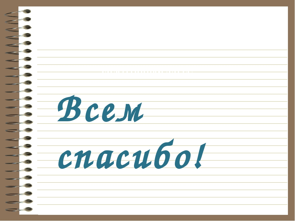 ЭЛЕКТРОННЫЙ АДРЕС Всем спасибо!