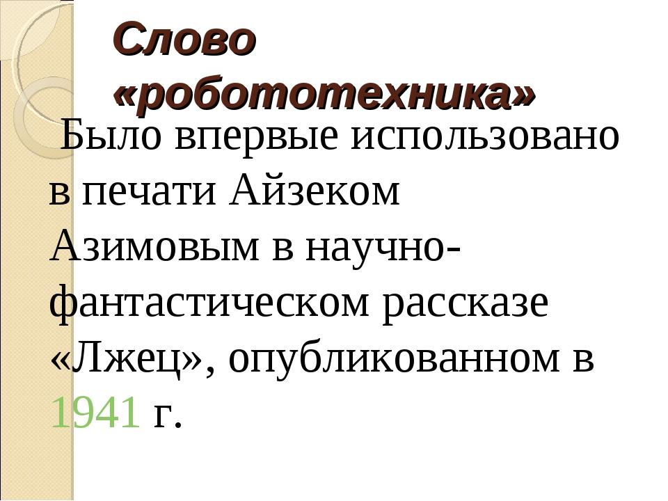 Слово «робототехника» Было впервые использовано в печатиАйзеком Азимовымв н...