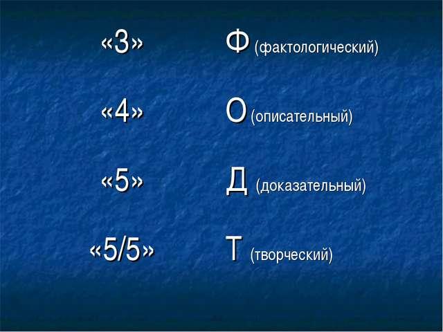 «3»Ф (фактологический) «4»О (описательный) «5»Д (доказательный) «5/5»Т (т...