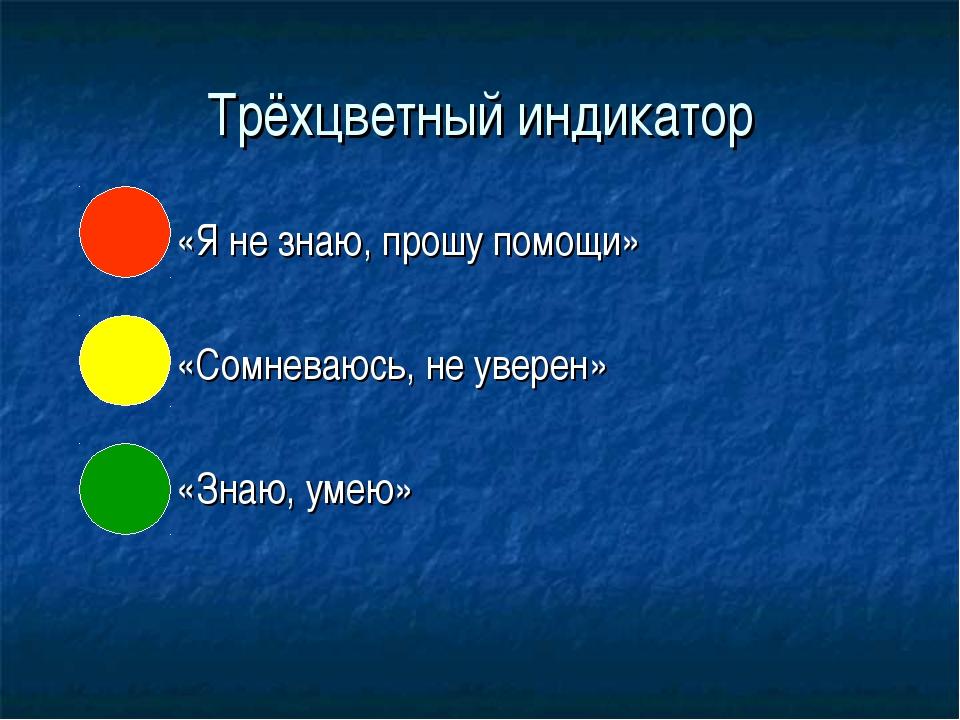 Трёхцветный индикатор - «Я не знаю, прошу помощи» - «Сомневаюсь, не уверен» -...