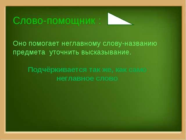 Слово-помощник : Оно помогает неглавному слову-названию предмета уточнить выс...