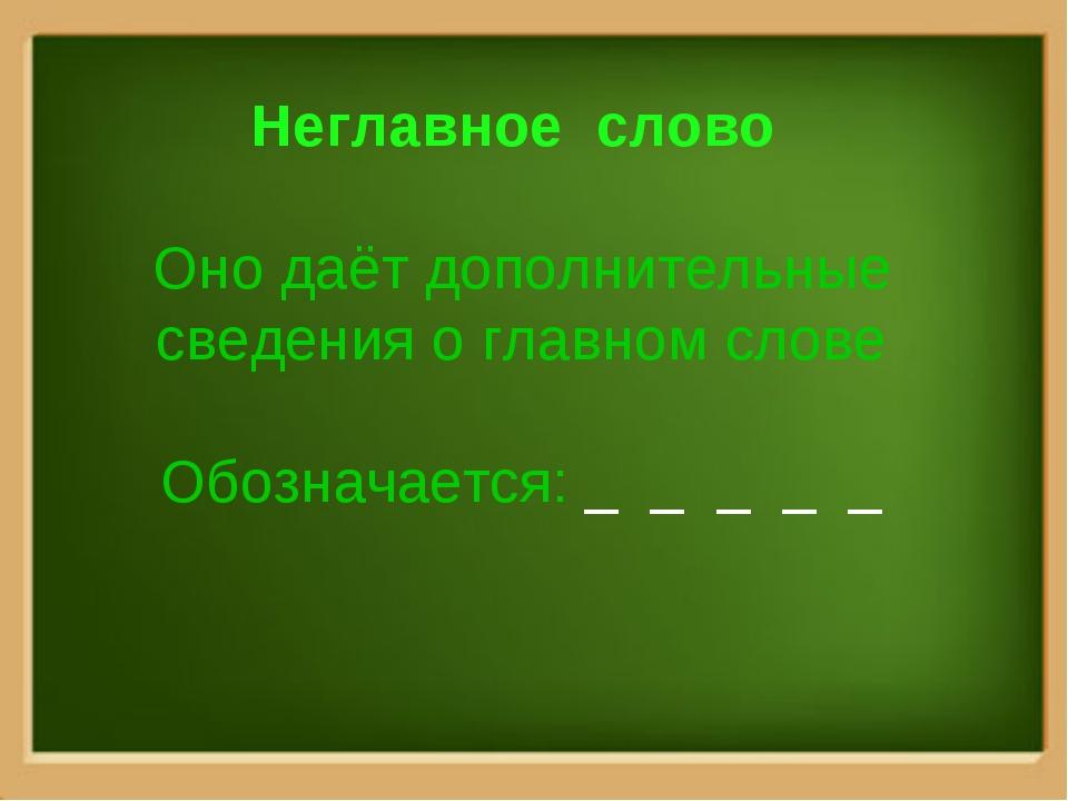 Неглавное слово Оно даёт дополнительные сведения о главном слове Обозначается...