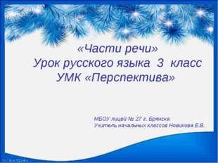 «Части речи» Урок русского языка 3 класс УМК «Перспектива» МБОУ лицей № 27