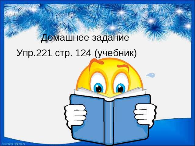 Домашнее задание Упр.221 стр. 124 (учебник)