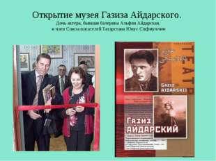 Открытие музея Газиза Айдарского. Дочь актера, бывшая балерина Альфия Айдарск