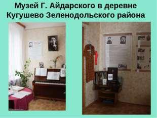 Музей Г. Айдарского в деревне Кугушево Зеленодольского района