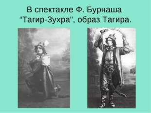 """В спектакле Ф. Бурнаша """"Тагир-Зухра"""", образ Тагира."""