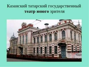 Казанский татарский государственный театр юногозрителя