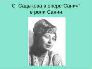 """С. Садыкова в опере""""Сания"""" в роли Сании."""