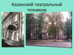 Казанский театральный техникум