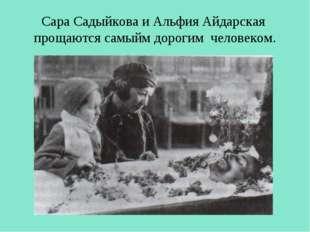 Сара Садыйкова и Альфия Айдарская прощаются самыйм дорогим человеком.