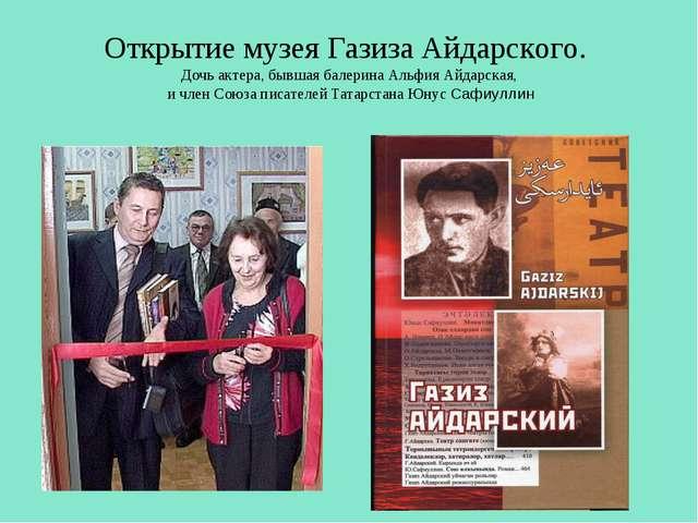 Открытие музея Газиза Айдарского. Дочь актера, бывшая балерина Альфия Айдарск...