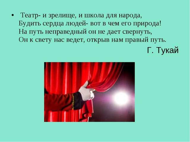 Театр- и зрелище, и школа для народа, Будить сердца людей- вот в чем его при...