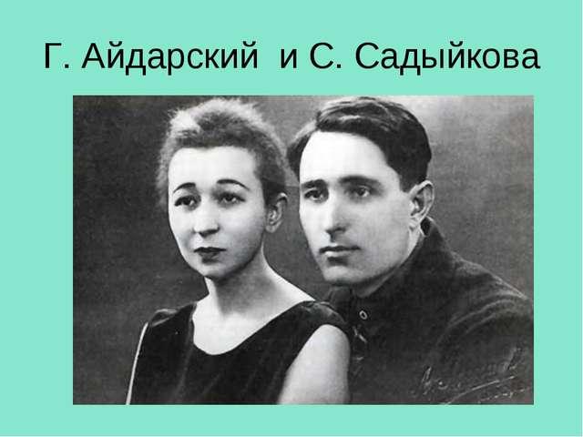 Г. Айдарский и С. Садыйкова