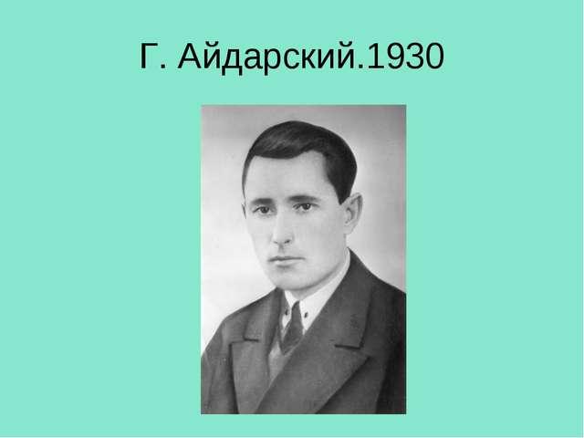 Г. Айдарский.1930