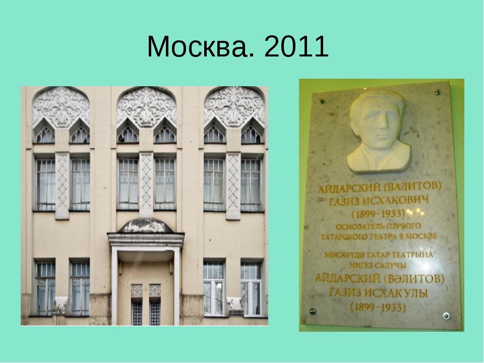 Москва. 2011