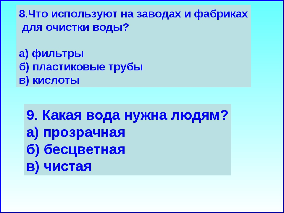 8.Что используют на заводах и фабриках для очистки воды? а) фильтры б) пласти...