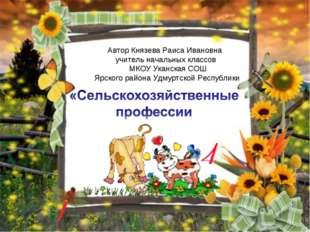 Автор Князева Раиса Ивановна учитель начальных классов МКОУ Уканская СОШ Ярск