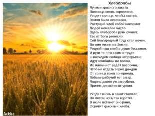 Хлеборобы Лучами красного заката Пшеница вновь окроплена. Уходит солнце, чтоб