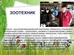 Зоотехник – высококвалифицированный животновод. Обязанность специалиста зооте