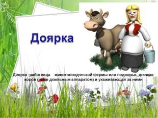 Доярка -работница животноводческой фермы или подворья, доящая коров (чаще до