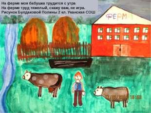 На ферме моя бабушка трудится с утра На ферме труд тяжелый, скажу вам, не игр