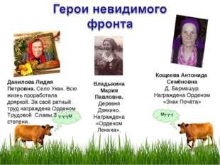 Данилова Лидия Петровна. Село Укан. Всю жизнь проработала дояркой. За свой ра