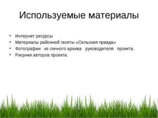 Используемые материалы Интернет ресурсы Материалы районной газеты «Сельская п