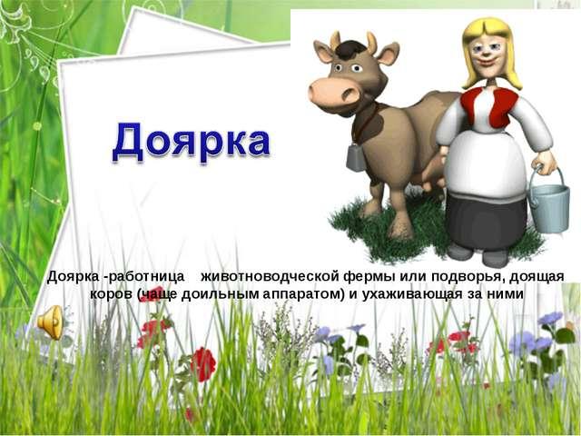 Доярка -работница животноводческой фермы или подворья, доящая коров (чаще до...