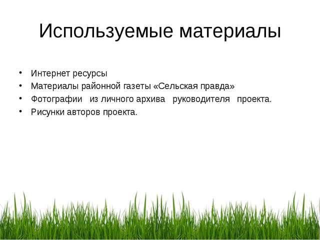 Используемые материалы Интернет ресурсы Материалы районной газеты «Сельская п...