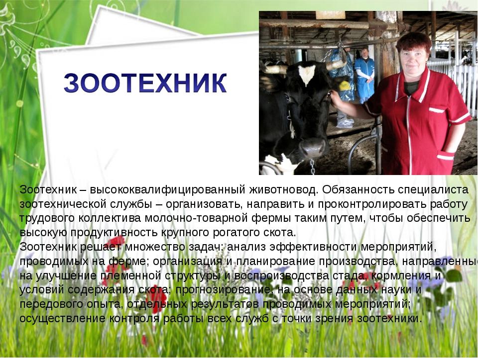 Зоотехник – высококвалифицированный животновод. Обязанность специалиста зооте...