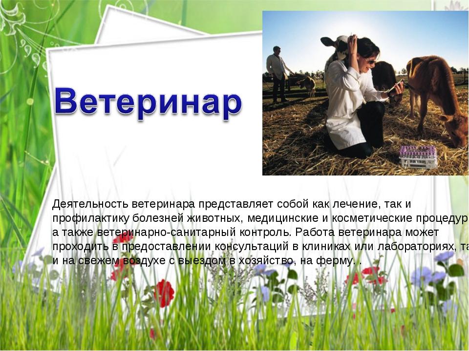 Деятельность ветеринара представляет собой как лечение, так и профилактику бо...