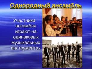 Однородный ансамбль Участники ансамбля играют на одинаковых музыкальных инстр