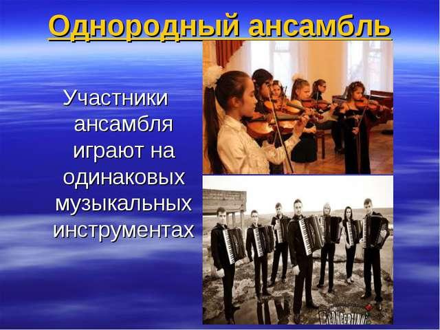 Однородный ансамбль Участники ансамбля играют на одинаковых музыкальных инстр...