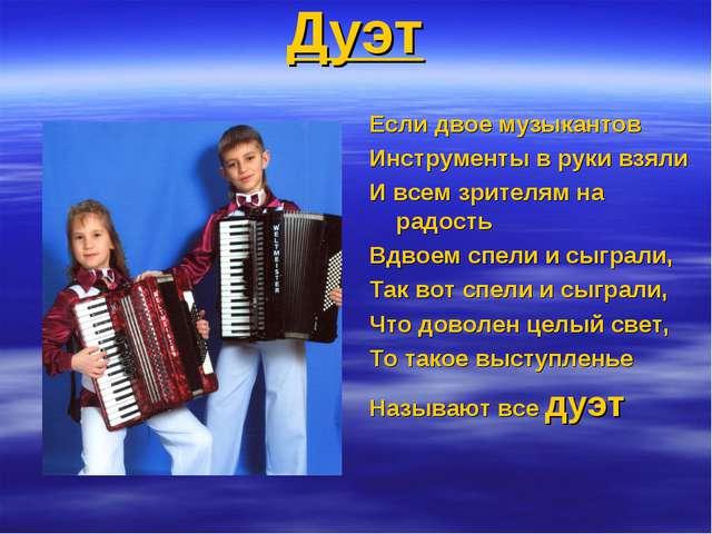 Дуэт Если двое музыкантов Инструменты в руки взяли И всем зрителям на радость...