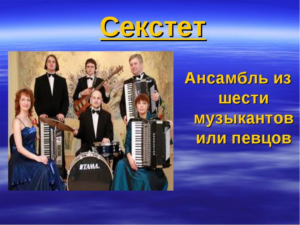 Секстет Ансамбль из шести музыкантов или певцов