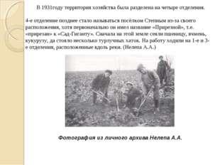 В 1931году территория хозяйства была разделена на четыре отделения. 4-е отдел